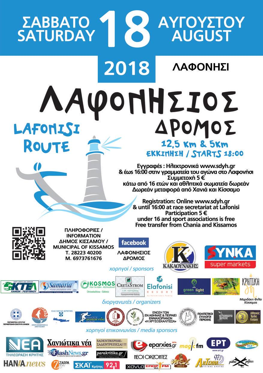 Elafonisi Route 2018