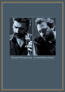 Μιχάλης Πολυχρονάκης, Λευτέρης Φραγκιδάκης @ Vlatos Jazz | Vlatos | Greece