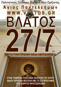 Panagyri Agios Panteleimon @ Ta Platania | Vlatos | Greece