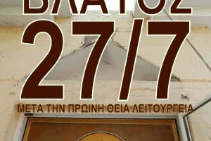 Panagyri of Agios Panteleimon in Vlatos