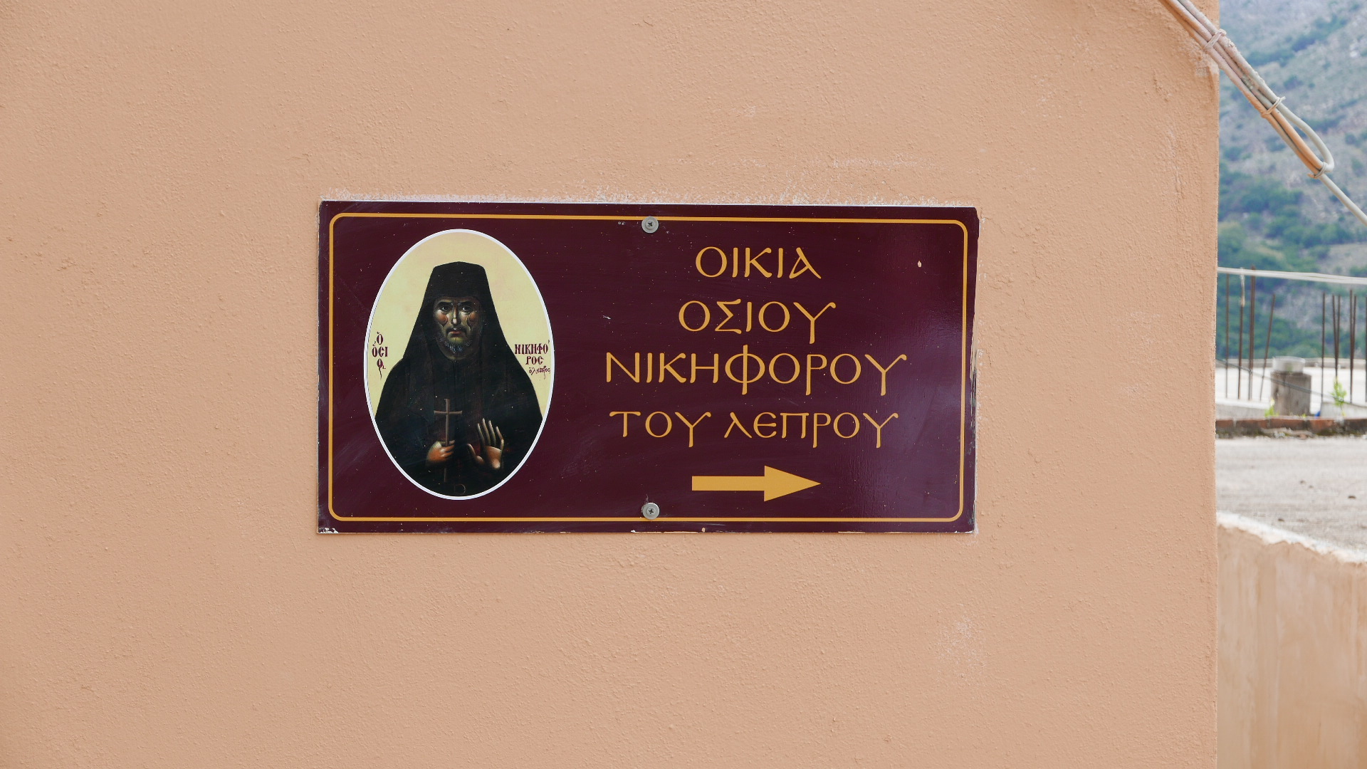 Ceremonie for Saint Nikephoros of The Lepre