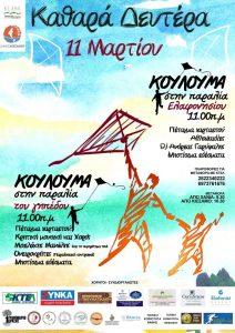 Kite flying at Elafonisi