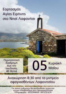 Panagyri at the little church on the island of Elafonisi @ Agia Eirini