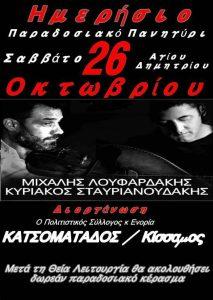 Mixalis Loufardakis and Kyriakos Stavrianoudakis in Katsamatados @ Katsamatodos